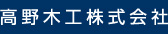 高野木工株式会社