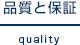 品質と保証